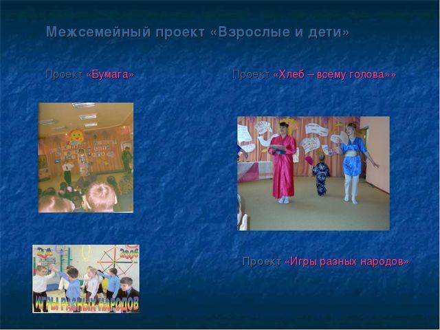 Проект «Бумага» Проект «Хлеб – всему голова»» Проект «Игры разных народов» Ме...