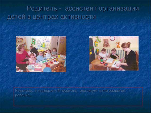 Родитель - ассистент организации детей в центрах активности Родитель. с подд...
