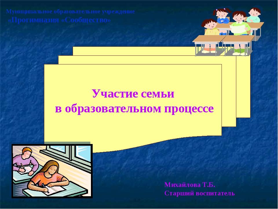 Участие семьи в образовательном процессе Муниципальное образовательное учрежд...