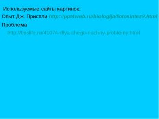 Используемые сайты картинок: Опыт Дж. Пристли http://ppt4web.ru/biologija/fo