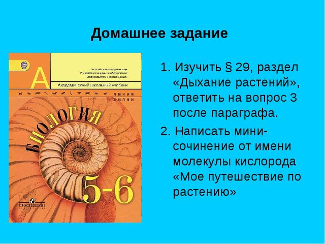 Домашнее задание 1. Изучить § 29, раздел «Дыхание растений», ответить на вопр...