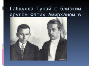 Габдулла Тукай с близким другом Фатих Амирханом в Казани
