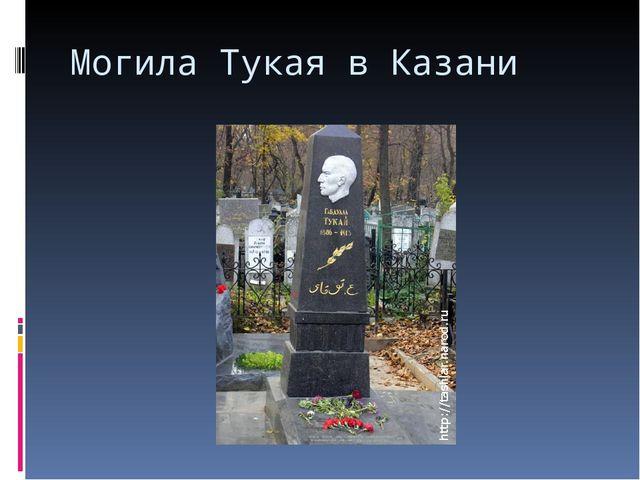 Могила Тукая в Казани