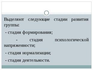 Выделяют следующие стадии развития группы: - стадия формирования; - стадия п