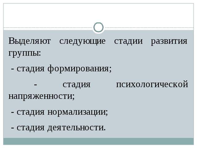 Выделяют следующие стадии развития группы: - стадия формирования; - стадия п...