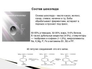 Состав шоколада 50-55% углеводов, 32-35% жира, 5-6% белков. А также дубильные