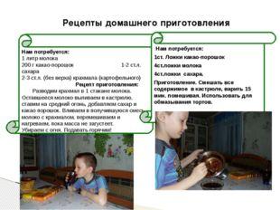 Рецепты домашнего приготовления Нам потребуется: 1 литр молока 200 г какао-по