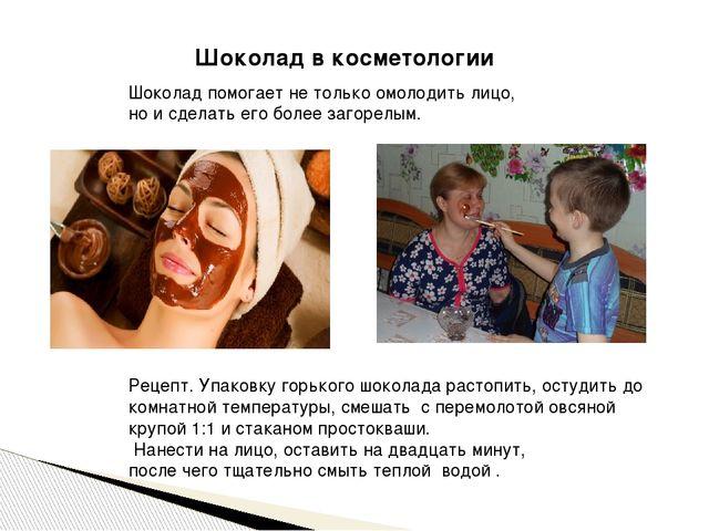 Шоколад в косметологии Шоколад помогает не только омолодить лицо, но и сделат...