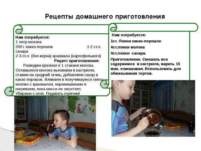 Рецепты домашнего приготовления Нам потребуется: 1 литр молока 200 г какао-по...