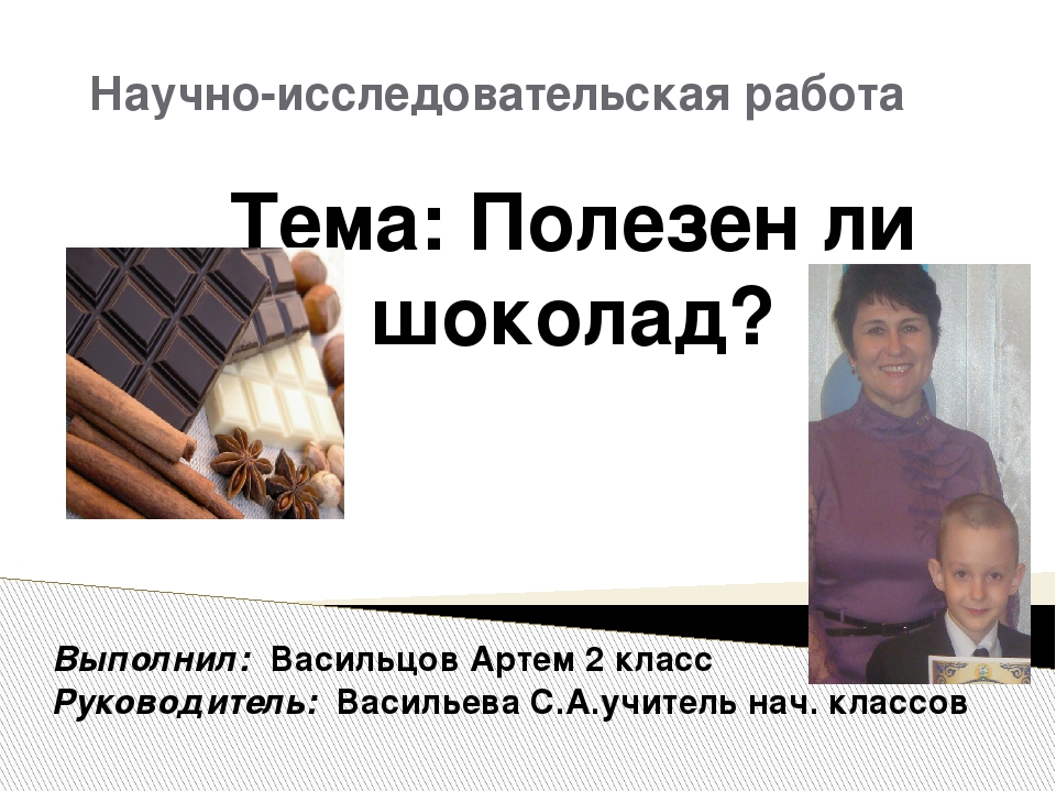 Научно-исследовательская работа Тема: Полезен ли шоколад? Выполнил: Васильцов...
