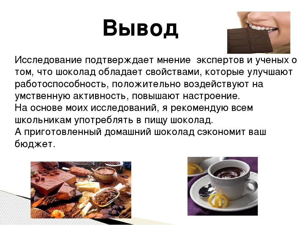 Вывод Исследование подтверждает мнение экспертов и ученых о том, что шоколад...