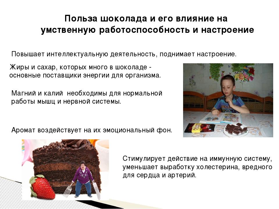 Польза шоколада и его влияние на умственную работоспособность и настроение Ж...