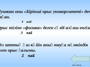 а) Дененің жылулық күйін сипаттайтын шама 5 ұпай б) Өлшем бірлігі Кельвин 3 ұ