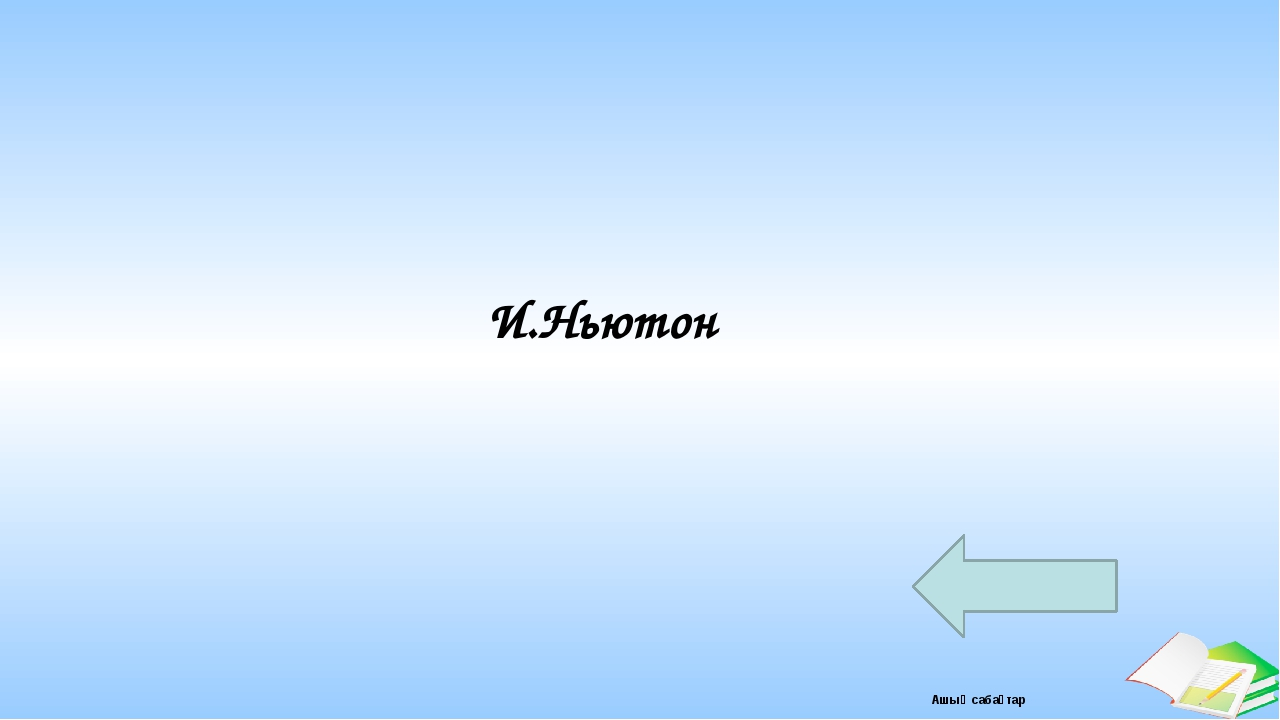 а) Адам организмінде бар зат 5 ұпай б) Заттың үш күйінің біреуі 3 ұпай в) Үш...