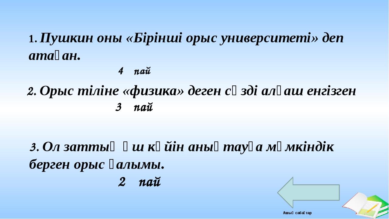 а) Дененің жылулық күйін сипаттайтын шама 5 ұпай б) Өлшем бірлігі Кельвин 3 ұ...