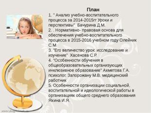 """План 1. """" Анализ учебно-воспитательного процесса за 2014-2015гг Уроки и персп"""