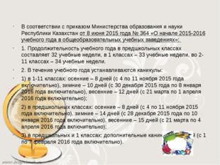 В соответствии с приказом Министерства образования и науки Республики Казахс
