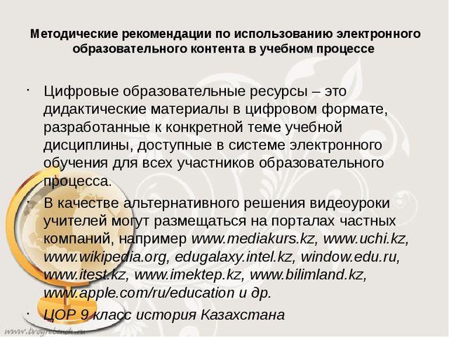 Методические рекомендации по использованию электронного образовательного конт...