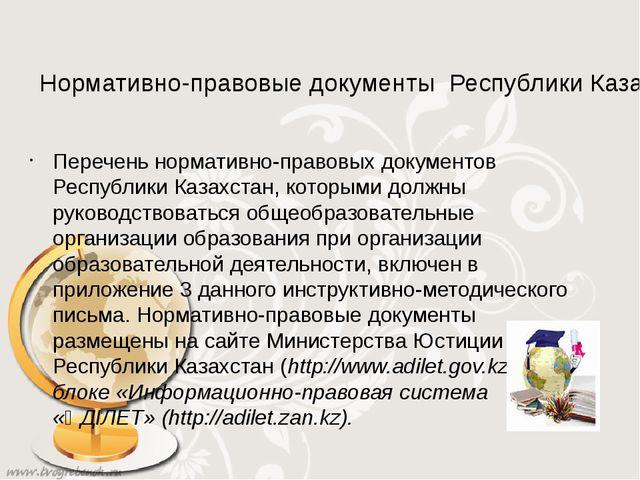 Нормативно-правовые документы Республики Казахстан - образование Перечень но...