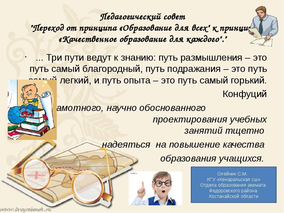 """Педагогический совет """"Переход от принципа «Образование для всех"""" к принципу «..."""