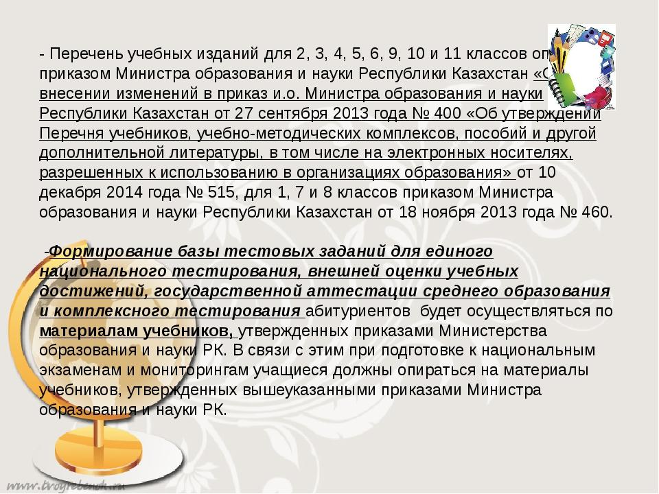 - Перечень учебных изданий для 2, 3, 4, 5, 6, 9, 10 и 11 классов определен п...