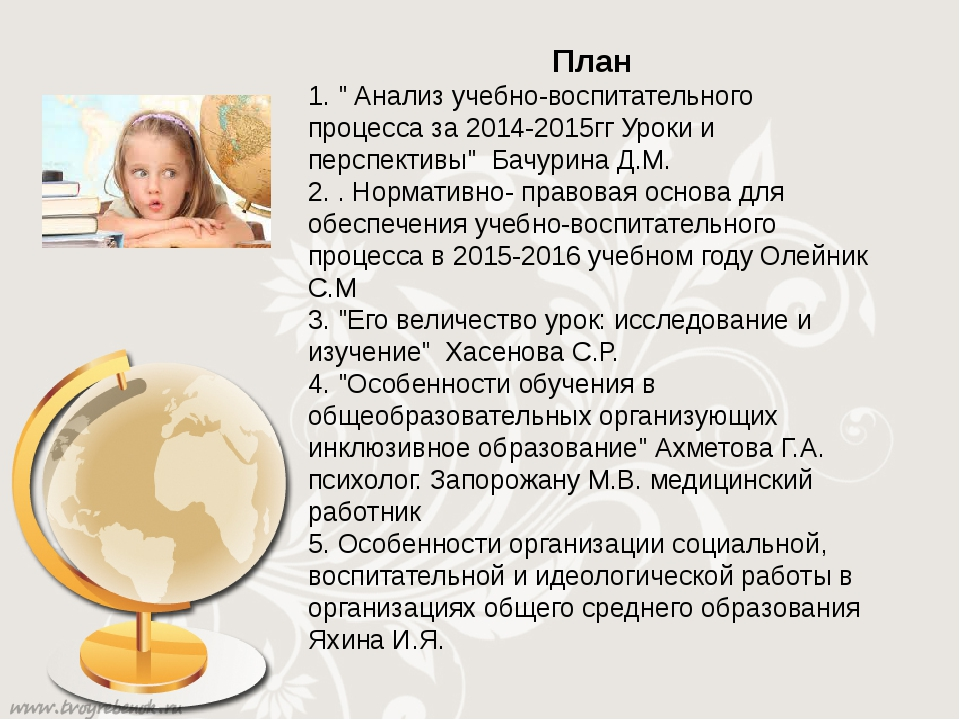 """План 1. """" Анализ учебно-воспитательного процесса за 2014-2015гг Уроки и персп..."""