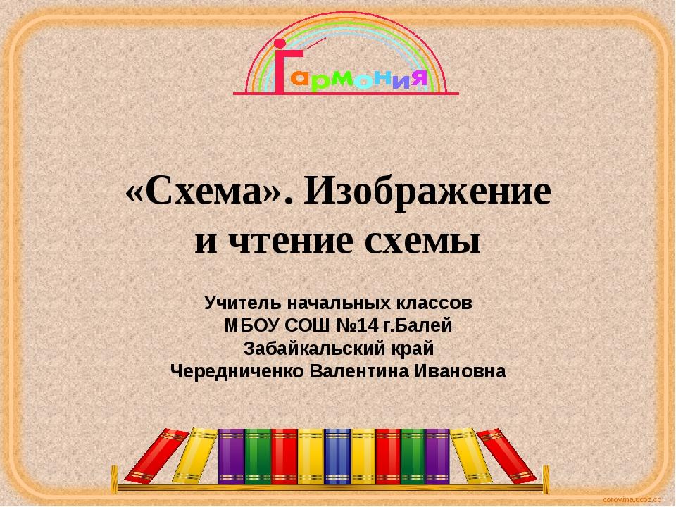 «Схема». Изображение и чтение схемы Учитель начальных классов МБОУ СОШ №14 г....