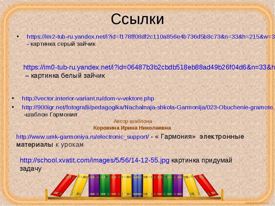 Ссылки https://im2-tub-ru.yandex.net/i?id=f178ff08df2c110a856e4b736d5b8c73&n=...