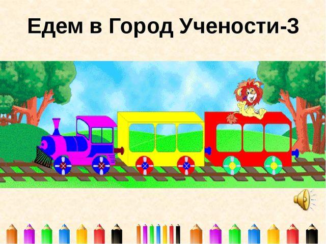Едем в Город Учености-3