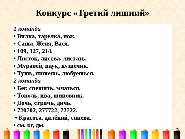 Конкурс «Третий лишний» 1 команда • Вилка, тарелка, нож. •Саша, Женя, Вася....