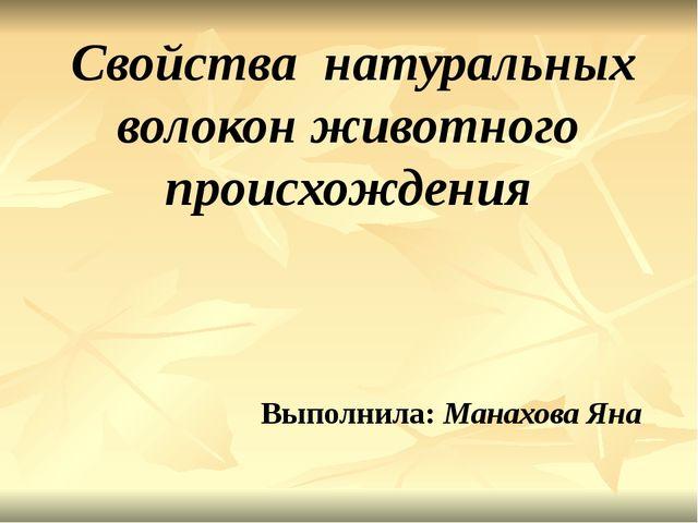 Свойства натуральных волокон животного происхождения Выполнила: Манахова Яна