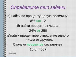 Определите тип задачи а) найти по проценту целую величину: 8% это 12 б) найти