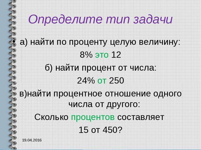 Определите тип задачи а) найти по проценту целую величину: 8% это 12 б) найти...