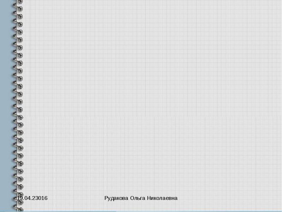 19.04.23016 Рудакова Ольга Николаевна Рудакова Ольга Николаевна