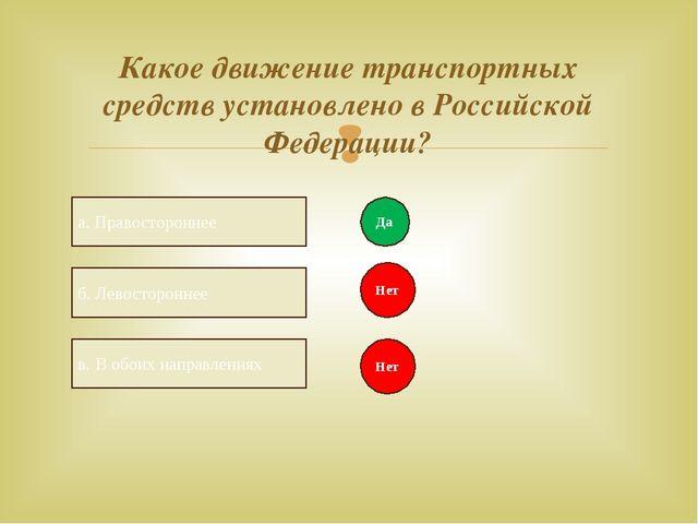 Какое движение транспортных средств установлено в Российской Федерации? а. Пр...
