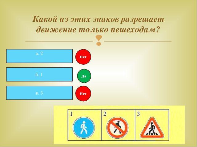 Какой из этих знаков разрешает движение только пешеходам? а. 2 б. 1 в. 3 Нет...
