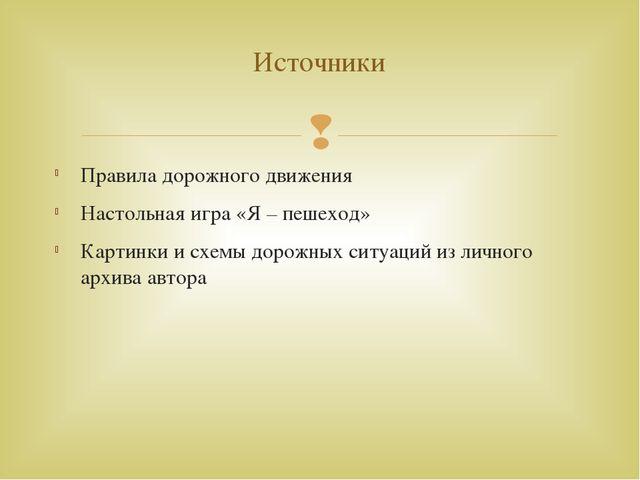 Правила дорожного движения Настольная игра «Я – пешеход» Картинки и схемы дор...