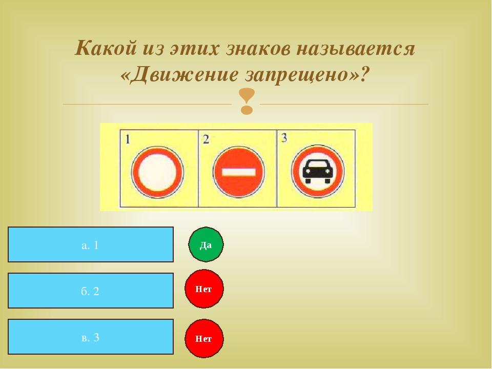 Какой из этих знаков называется «Движение запрещено»? а. 1 б. 2 в. 3 Нет Нет...