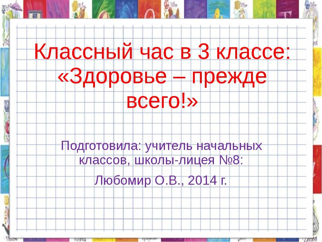 Классный час в 3 классе: «Здоровье – прежде всего!» Подготовила: учитель нача...