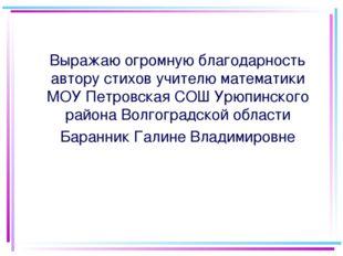 Выражаю огромную благодарность автору стихов учителю математики МОУ Петровск