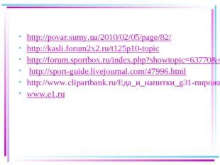 http://povar.sumy.ua/2010/02/05/page/82/ http://kasli.forum2x2.ru/t125p10-top