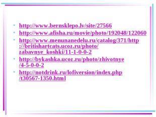 http://www.bernsklepo.lv/site/27566 http://www.afisha.ru/movie/photo/192048/1
