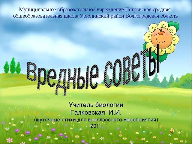 Учитель биологии Галковская И.И. (шуточные стихи для внеклассного мероприяти...