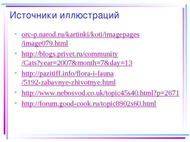 Источники иллюстраций orc-p.narod.ru/kartinki/koti/imagepages/image079.html h...