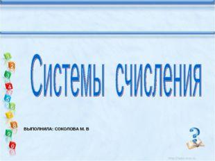 ВЫПОЛНИЛА: СОКОЛОВА М. В
