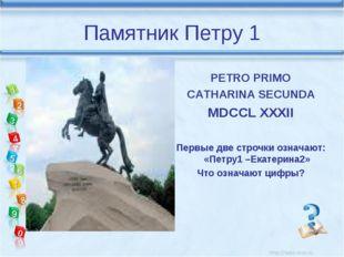 Памятник Петру 1 PETRO PRIMO CATHARINA SECUNDA MDCCL XXXII Первые две строчки