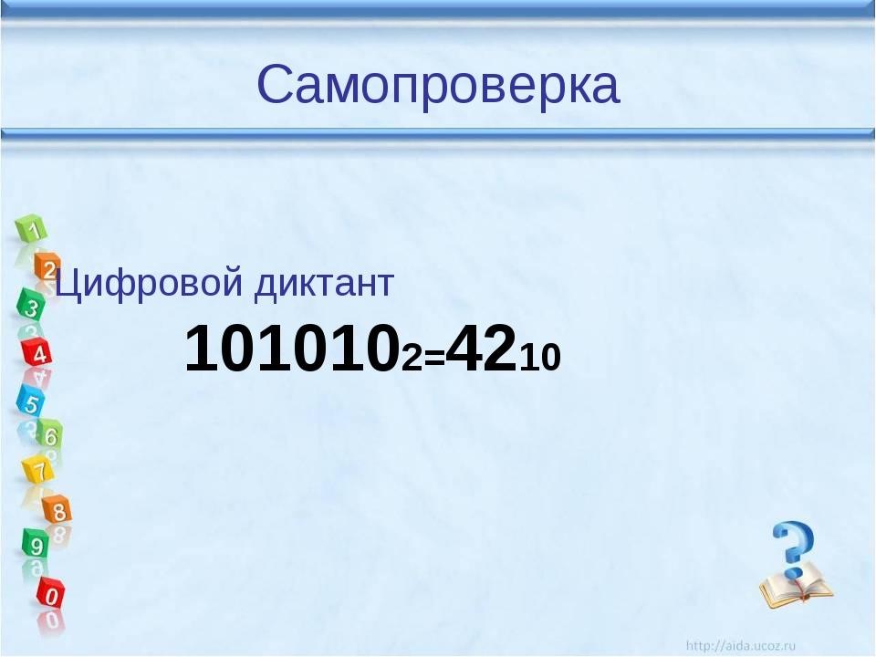Самопроверка Цифровой диктант 1010102=4210