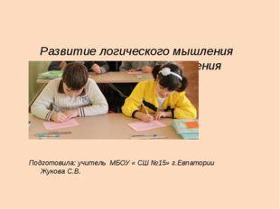 Развитие логического мышления учащихся в процессе изучения математики Подгот