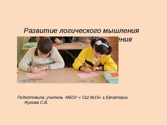 Развитие логического мышления учащихся в процессе изучения математики Подгот...