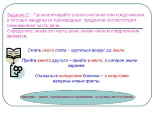 Задание 2 : Проанализируйте словосочетания или предложения, в которых каждому